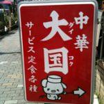 【スクープ】恵比寿で40年の老舗中華の閉店