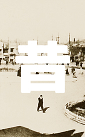 【昔恵比寿】昭和30年代の恵比寿の写真