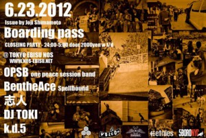 【イベント】6月23日boarding pass closing party