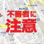 【速報】恵比寿西公園付近 不審者注意