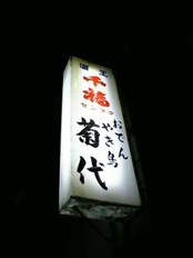 恵比寿 菊代のおばあちゃん引退