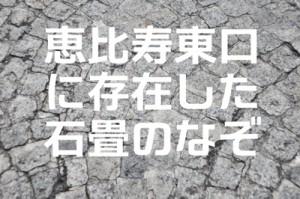 恵比寿駅東口石畳の謎の重要情報
