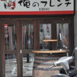 俺のフレンチ恵比寿店が7月17日OPEN