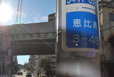 恵比寿3丁目、入り組む不思議な区境
