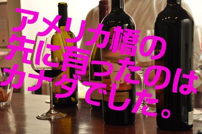 恵比寿にあるカナダワイン専門店Heavenly Vines