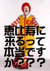 【スクープ】恵比寿にマクドナルドができるの!?