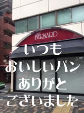 【悲報】街のパン屋ベルナール三芳堂 閉店