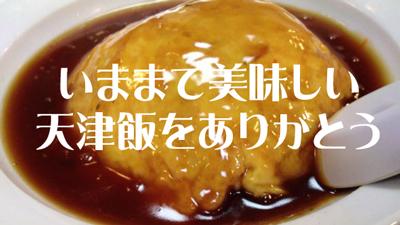 【悲報】恵比寿駅前天津飯店が52年の幕を閉じる