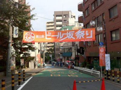 伝説が始まる!恵比寿ビール坂祭2012