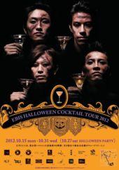 17店舗集結。恵比寿ハロウィンカクテルツアー2012