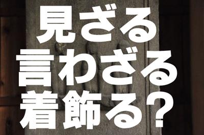 【謎】恵比寿にある庚申塚の猿田彦神と三猿のエジプト説