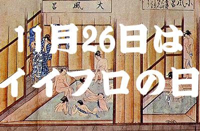 11月26日イイフロの日に新橋湯に行こう