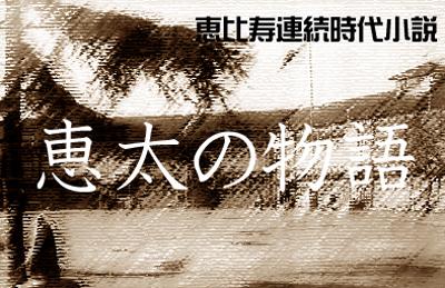 連続時代小説「恵太の物語」第一話「ビール坂」