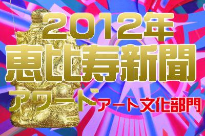 2012年恵比寿新聞アワード「アート文化部門」