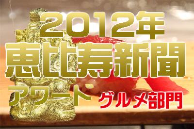 【第1回】2012年恵比寿新聞アワード「グルメ部門」