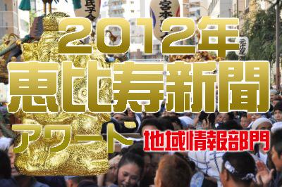 2012年恵比寿新聞アワード「地域情報部門」