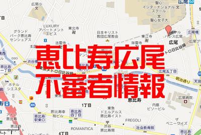 【速報】恵比寿広尾 不審者注意