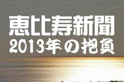 恵比寿新聞2013年の抱負