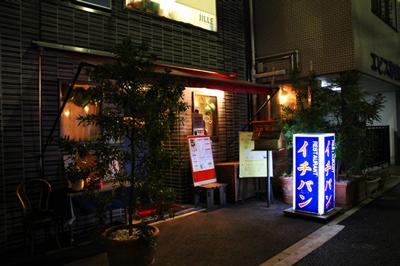 勝新太郎も愛した洋食屋「イチバン」