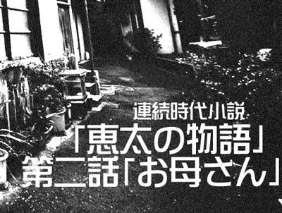 連続時代小説「恵太の物語」第二話「お母さん」