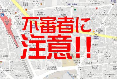 【速報】恵比寿西4丁目付近 不審者注意