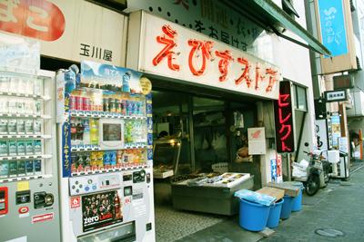 古き良き商店街「えびすストア」は恵比寿駅の近道