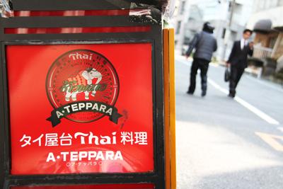 タイ料理食べ放題ランチバイキング「A TEPPARA」