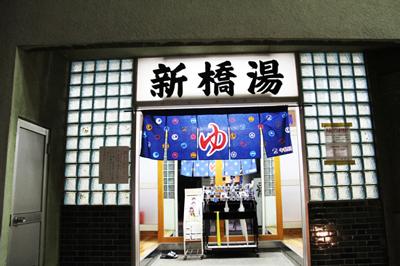 恵比寿新橋湯が3月31日をもって閉店