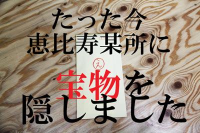 【速報】恵比寿新聞的「宝探し」今から開始!