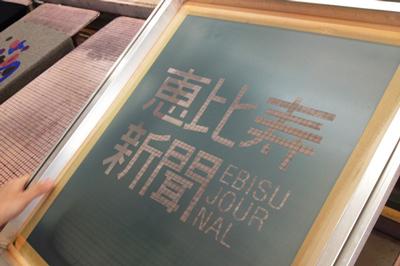 4月1日新しい期を境に!恵比寿新聞グッズ制作!