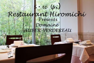 5月10日レストラン・ヒロミチとブルゴーニュの生産者ユベール・ヴェルドローの共鳴!