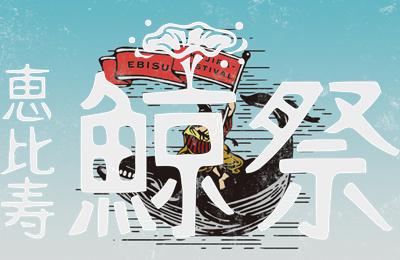 恵比寿鯨祭が6月1日~9月4日まで開催!!