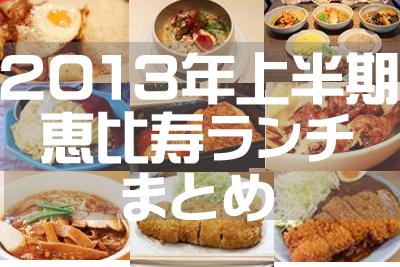 2013年上半期「恵比寿ランチ」の記録(前半)