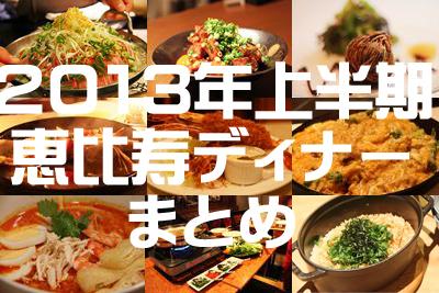 2013年上半期「恵比寿ディナー」の記録(前半)