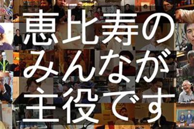 恵比寿新聞FACEBOOKいいね!4000人。間近