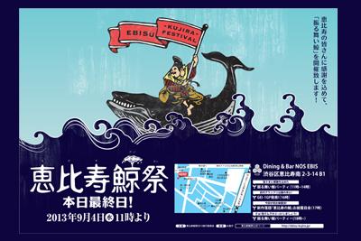【早い者勝ち】9月4日恵比寿鯨祭フィナーレで何かが起こる!?