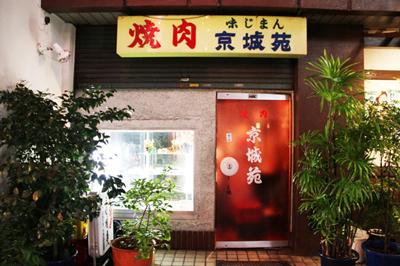 きっと気になっていたはず。創業35年老舗焼肉店「京城苑」