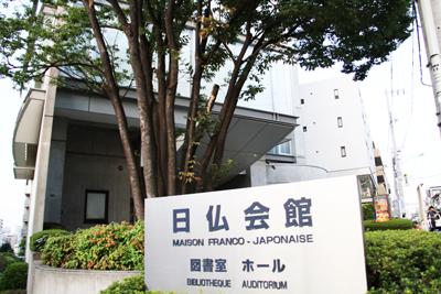【行ってみた】恵比寿にある日仏会館ってどんな施設?