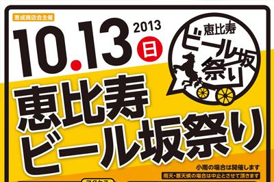 恵比寿ビール坂祭り2013 開催前の完全網羅コンプリート情報