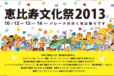 今年もやります!恵比寿文化祭2013!エビスガオプロジェクト始動!