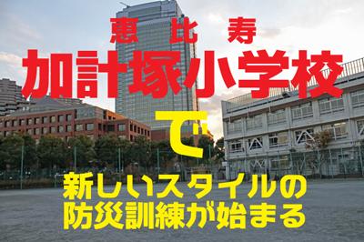「おしゃれ炊き出し」のある恵比寿の防災訓練が始まる!!