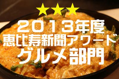 【第2回】2013年恵比寿新聞アワード「グルメ部門」の発表