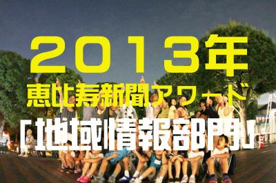 【第2回】2013年恵比寿新聞アワード「地域情報部門」の発表