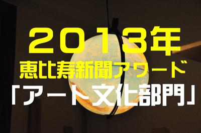 【第2回】2013年恵比寿新聞アワード「アート文化部門」の発表
