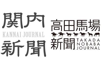 地域密着新聞ネットワークに新たな新聞が2つ創刊
