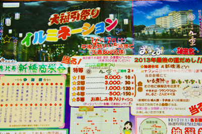 恵比寿新橋通りで12月7日芋煮振る舞い&大福引き祭が始まる!