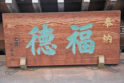 恵比寿南の線路沿い坂のパワースポット福徳稲荷の驚きの伝説
