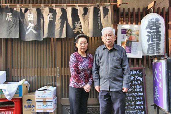 第三回 恵比寿な人たち 居酒屋久美 岡安松男さん「居酒屋久美物語」