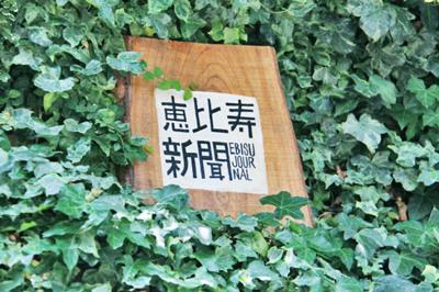 実は恵比寿新聞事務所が引越になりまして誰でも集まれるようになります。