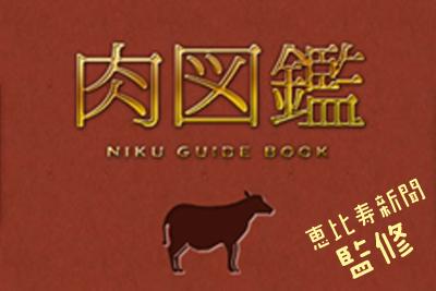 以前レポートした「肉会」さん一緒に恵比寿直下型「肉図鑑」を作ったよ!